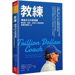 教練:價值兆元的管理課,賈伯斯、佩吉、皮查不公開教練的高績效團隊心法-cover