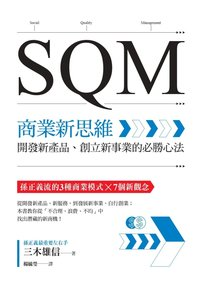 SQM 商業新思維:開發新產品、創立新事業的必勝心法-cover
