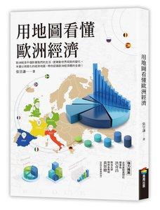 用地圖看懂歐洲經濟-cover