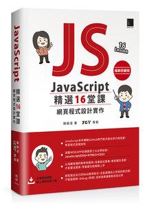 JavaScript 精選16堂課:網頁程式設計實作【暢銷回饋版】-cover