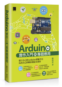 Arduino 實作入門與專題應用-cover