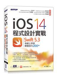 iOS 14 程式設計實戰 -- Swift 5.3 快速上手的開發技巧 200+-cover