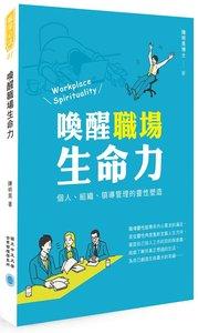 喚醒職場生命力:個人、組織、領導管理的靈性塑造-cover