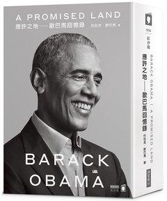 應許之地:歐巴馬回憶錄-cover