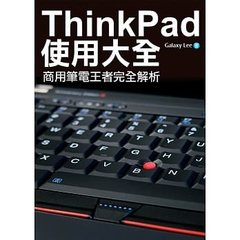 ThinkPad使用大全:商用筆電王者完全解析-cover