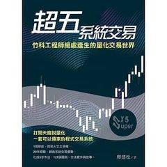 超五系統交易:竹科工程師絕處逢生的量化交易世界-cover