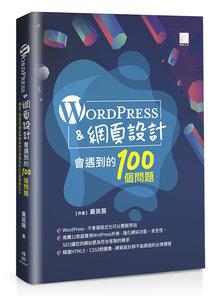 WordPress & 網頁設計會遇到的 100個問題-cover