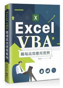 Excel VBA 職場高效應用實例-cover