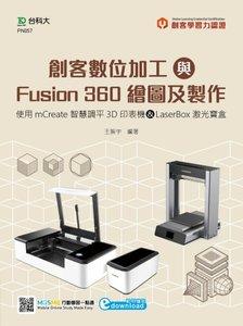 輕課程 創客數位加工與 Fusion 360 繪圖及製作 -- 使用 mCreate 智慧調平 3D印表機 & LaserBox 激光寶盒-cover