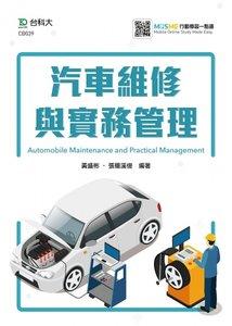 汽車維修與實務管理 - 附 MOSME 行動學習一點通-cover
