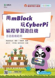 用 mBlock 玩 CyberPi 編程學習遊戲機 - 含遊戲機範例-cover
