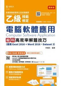 乙級電腦軟體應用術科高效率解題技巧 (使用Excel 2016 + Word 2016 - Dataset 3) - 最新版-附學科MOSME、術科學評系統-cover