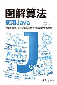 圖解算法:使用Java-cover