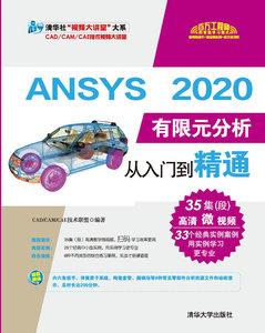 ANSYS 2020有限元分析從入門到精通-cover