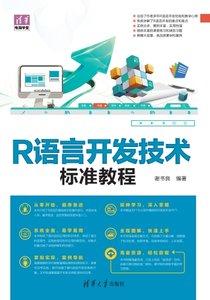R語言開發技術標準教程-cover