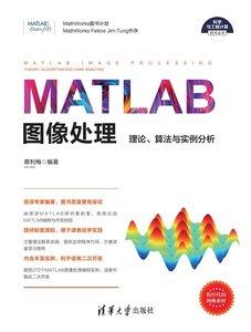 MATLAB圖像處理——理論、算法與實例分析-cover