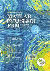 MATLAB金融風險管理師FRM(高階實戰)-cover