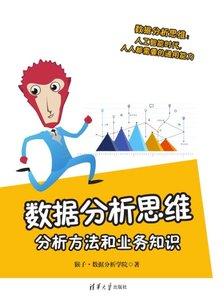 數據分析思維 : 分析方法和業務知識-cover