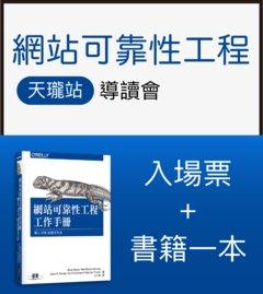 網站可靠性工程 導讀會(入場票 + 書)-cover