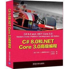 C# 8.0 和 .NET Core 3.0 高級編程-cover