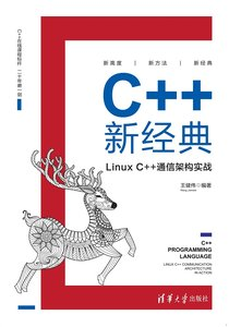 C++ 新經典:Linux C++ 通信架構實戰-cover