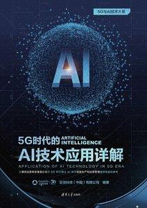5G 時代的 AI 技術應用詳解-cover
