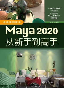 Maya 2020從新手到高手-cover