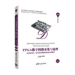 FPGA 數字圖像採集與處理 — 從理論知識、模擬驗證到板級調試的實例精講-cover