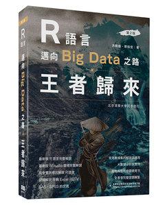 R語言邁向 Big Data 之路 :王者歸來 ,2/e-cover