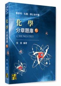 化學分章題庫 (上) (適用: 後中醫.轉學考.私醫聯招)-cover