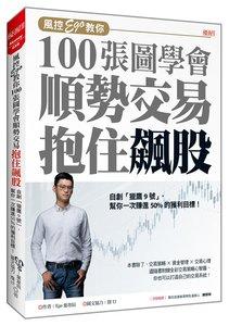 風控 Ego 教你 100張圖學會 順勢交易抱住飆股:自創「獵鷹9號」,幫你一次賺進 50%的獲利目標-cover