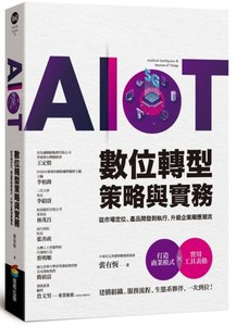 AIoT 數位轉型策略與實務 — 從市場定位、產品開發到執行,升級企業順應潮流-cover