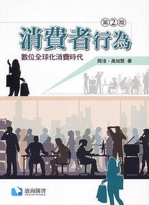 消費者行為 — 數位全球化消費時代, 2/e-cover