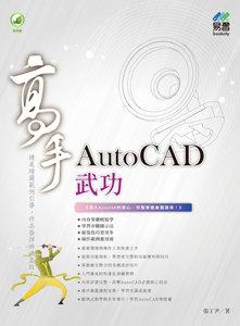 AutoCAD 武功高手 (舊名: AutoCAD 武功祕笈, 2/e)-cover