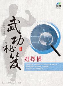 選擇權 武功祕笈 (舊名: 選擇權高手30日養成術・基礎篇, 4/e)-cover