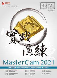 MasterCAM 2021 實戰演練-cover