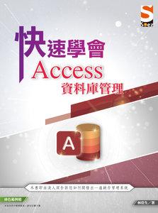 快速學會 Access 資料庫管理-cover