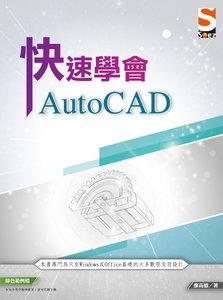 快速學會 AutoCAD-cover
