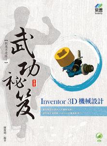 Inventor 3D 機械設計 武功密笈 (舊名: Inventor 2019 實戰演練)-cover