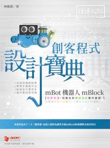mBot 機器人 mBlock 創客程式設計寶典 (舊名: Maker 創客實戰演練 : 用 mBlock 玩轉 mBot 機器人)-cover