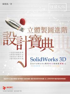 SolidWorks 3D 立體製圖進階設計寶典 (舊名: SolidWorks 2014 實戰演練—進階篇)-cover