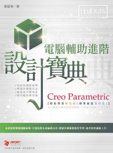 Creo Parametric 電腦輔助進階設計寶典 (舊名: Creo Parametric 4.0 電腦輔助設計—進階應用篇, 2/e)-cover