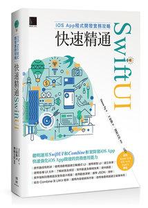 iOS App 程式開發實務攻略:快速精通 SwiftUI-cover