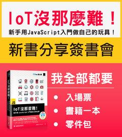 loT沒那麼難!新書分享簽書會 書籍零件綑綁票(入場票 + 書 + 零件包)-cover