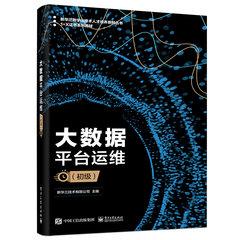 大數據平臺運維(初級)-cover