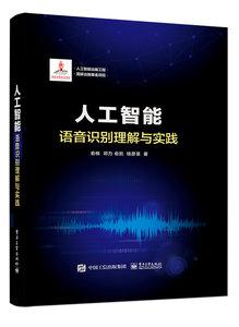 人工智能:語音識別理解與實踐-cover