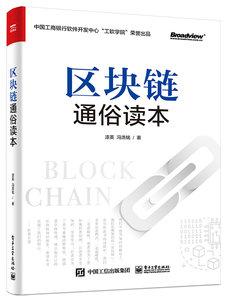 區塊鏈通俗讀本-cover