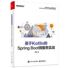 基於 Kotlin 的 Spring Boot 微服務實戰-cover