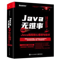 Java無難事——詳解Java編程核心思想與技術-cover