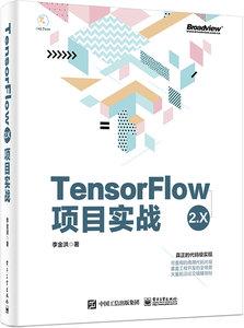 TensorFlow 2.X 項目實戰-cover